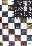 京都で「建築」に出会う―見るおもしろさ、知る楽しみ 画像