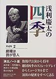 浅利慶太の四季〈著述集2〉劇場は我が恋人—演出ノート選