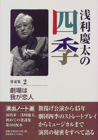 浅利慶太の四季〈著述集2〉劇場は我が恋人―演出ノート選
