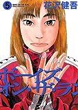 ボーイズ・オン・ザ・ラン(5) (ビッグコミックス)