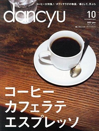 dancyu(ダンチュウ) 2015年 10 月号の詳細を見る