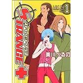 ストレンジ・プラス 1 (IDコミックス ZERO-SUMコミックス)