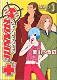 ストレンジ・プラス / 美川 べるの のシリーズ情報を見る