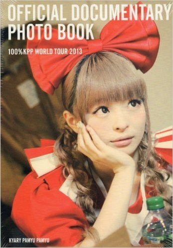OFFICIAL DOCUMENTARY PHOTO BOOK -100%KPP WORLD TOUR 2013- (きゃりーぱみゅぱみゅ写真集)