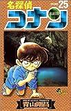 名探偵コナン (25) (少年サンデーコミックス)