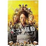 大コメ騒動 豪華版DVD