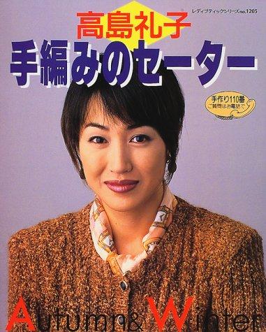 高島礼子手編みのセーター—Autumn & winter (レディブティックシリーズ (1205))