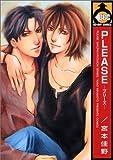 PLEASE-プリーズ-  / 宮本 佳野 のシリーズ情報を見る