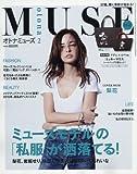 otona MUSE(オトナミューズ) 2016年 02 月号 [雑誌]