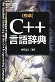 [標準]C++言語辞典