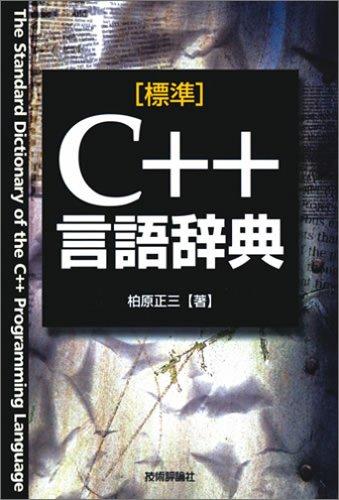 [標準]C++言語辞典の詳細を見る