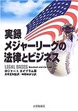 実録 メジャーリーグの法律とビジネス