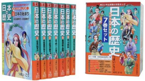 朝日小学生新聞の学習まんが 日本の歴史きのうのあしたは……(7巻セット)