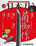 日本刀 10号 [分冊百科]