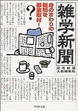 雑学新聞―身のまわりの疑問を徹底取材! (PHP文庫)