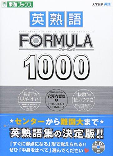 英熟語formula 1000 (東進ブックス 大学受験FORMULAシリーズ)