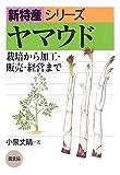 ヤマウド(新特産シリーズ)