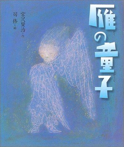雁の童子 (日本の童話名作選)の詳細を見る