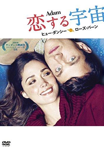 恋する宇宙 [DVD]の詳細を見る