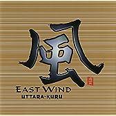 風 EAST WIND