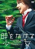 時をかける少女(通常版)[DVD]