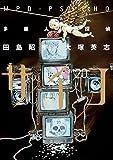 多重人格探偵サイコ(20)<多重人格探偵サイコ> (角川コミックス・エース)