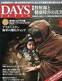DAYS JAPAN (デイズ ジャパン) 2013年 06月号 [雑誌]