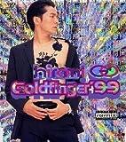 GOLDENFINGER′99◆Re-mix