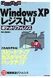Windows XP レジストリ ポケットリファレンス (Pocket reference)
