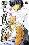 愛しの背徳教師 (MIU恋愛MAX COMICS)