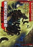 アザーランド 黄金の幻影都市〈1〉電脳世界の罠 (ハヤカワ文庫SF)