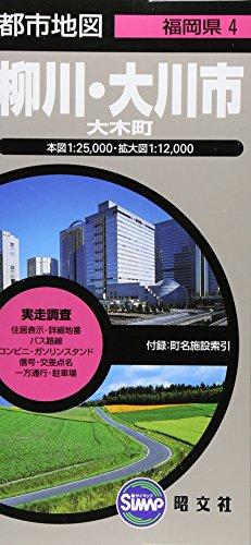 都市地図 福岡県 柳川・大川市 大木町 (地図 | マップル)