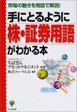 手にとるように株・証券用語がわかる本―市場の動きを用語で解読!の詳細を見る
