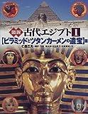 図説 古代エジプト〈1〉「ピラミッドとツタンカーメンの遺宝」篇 (ふくろうの本)
