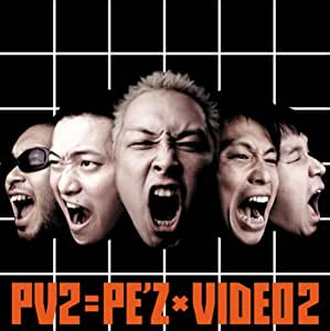 PE'ZのVideo集 その2 [DVD]