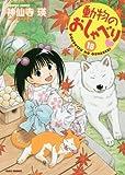 動物のおしゃべり 18 (バンブーコミックス)
