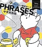中学英熟語 (ディズニー暗記カード)