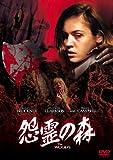 怨霊の森 [DVD]
