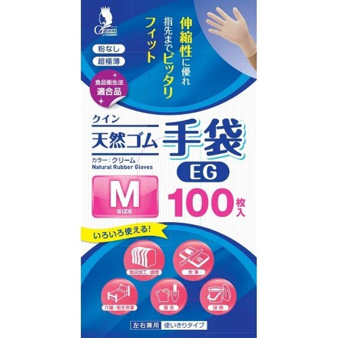 罰する効能ある罰する宇都宮製作 クイン 天然ゴム手袋 EG 粉なし 100枚入 Mサイズ