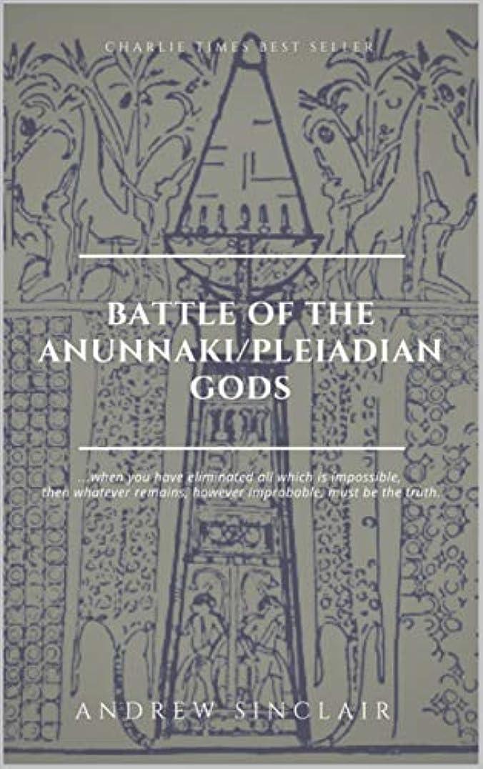 ドロー原点一部Complete History of the Anunnaki/Pleiadian Gods (English Edition)