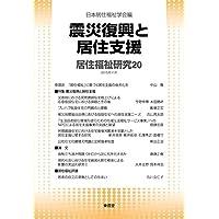居住福祉研究〈20〉震災復興と居住支援