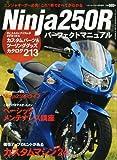 L + bike ( レディスバイク ) 増刊 Ninja250Rパーフェクトマニュアル 2010年 01月号 [雑誌]
