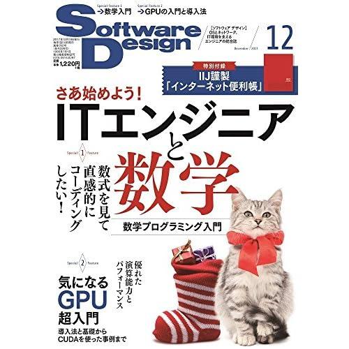ソフトウェアデザイン 2017年 12 月号 [雑誌]