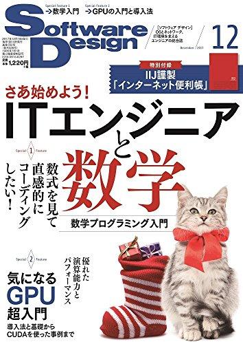 ソフトウェアデザイン 2017年 12 月号 [雑誌][  ]の自炊・スキャンなら自炊の森