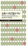未来へつなぐ食のバトン: 映画『100年ごはん』が伝える農業のいま (ちくまプリマー新書)