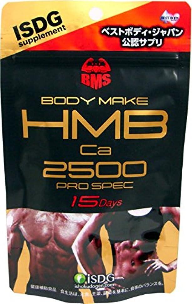 球状入植者広くボディメイクシリーズ BMS HMB Ca 2500 プロスペック 54g(400mg×135粒) 約15日分