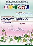 小学校への道 関西版〈2020〉 (がくあんシリーズ)