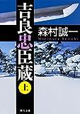 吉良忠臣蔵 (上) (角川文庫)