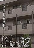 心霊闇動画32 [DVD]