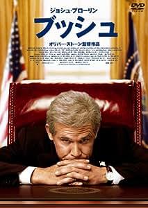 ブッシュ [DVD]